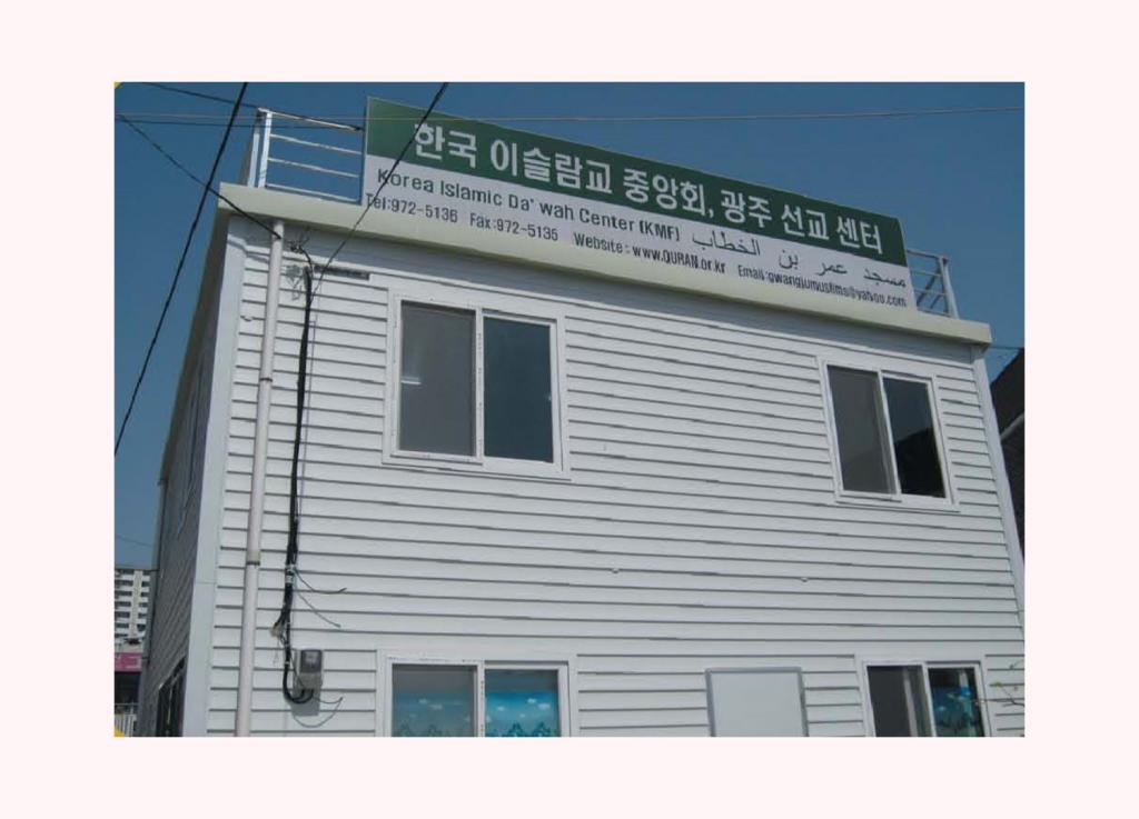 Masjid Gwangju Jeollanam-do